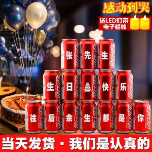 可乐定制易拉罐生日礼物送男女朋友惊喜抖音同款网红老公刻字创意