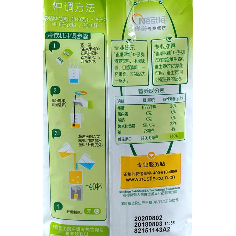 雀巢果真果汁粉维C橙汁橘子柠檬味冲剂商用速溶饮料粉840g*2袋装