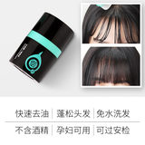 Oil head artifact fluffy powder hair fluffy powder oil-free leave-on spray non-Yuan Shanshan same bangs dry hair powder