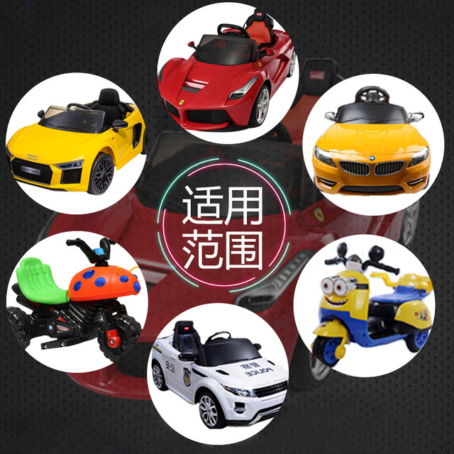 Motorcycle toy car stroller remote control car power adapter 6v12V children electric car charger accessories