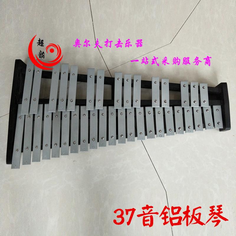 奥尔夫32音铝板琴木琴小钟琴37音马林巴琴钢片琴敲琴打击学生专业