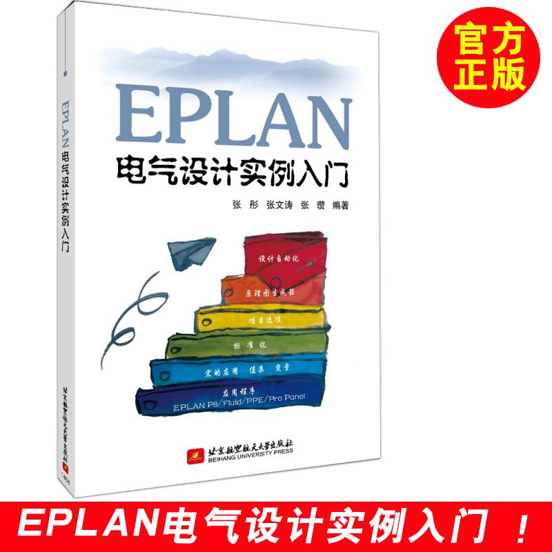 正版书籍《EPLAN电气设计实例入门》张彤/张文涛/张瓒