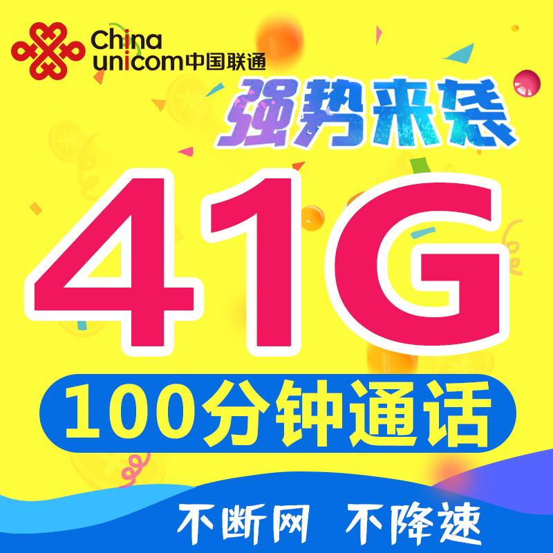 联通大王卡流量上网卡4g纯全国通用电话卡手机号码中国联通不限速