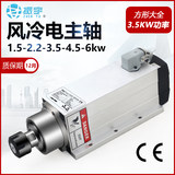 Engraving machine motor spindle CNC air-cooled square 1.5kw / 2.2kw / 3.5kw / 4.5kw / 6kw opener