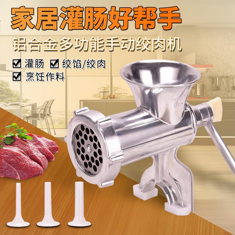 手动绞肉机家用灌腊肠灌香肠灌肠机手摇大号灌肠机器不锈钢多功能