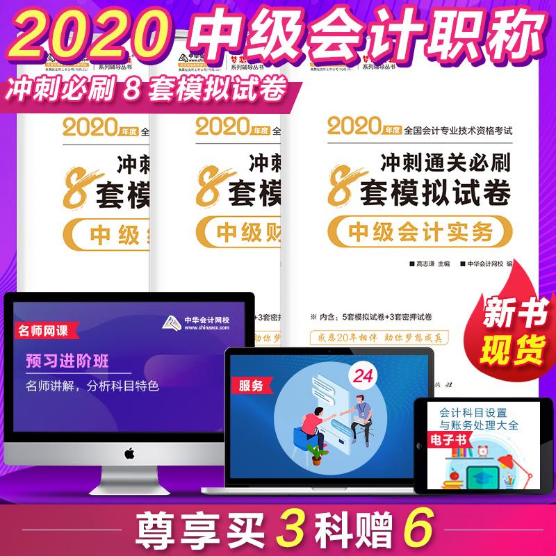 【官方现货】中华会计网校2020中级会计职称冲刺通关必刷