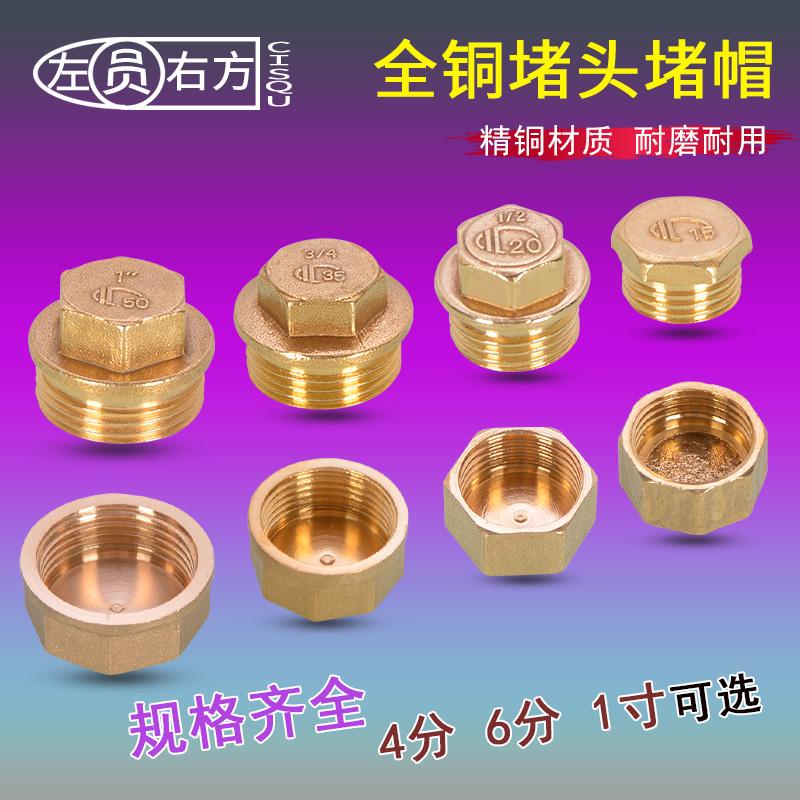 全铜4分铜堵头内丝外丝管帽6分1寸丝堵闷头管塞自来水管子配件