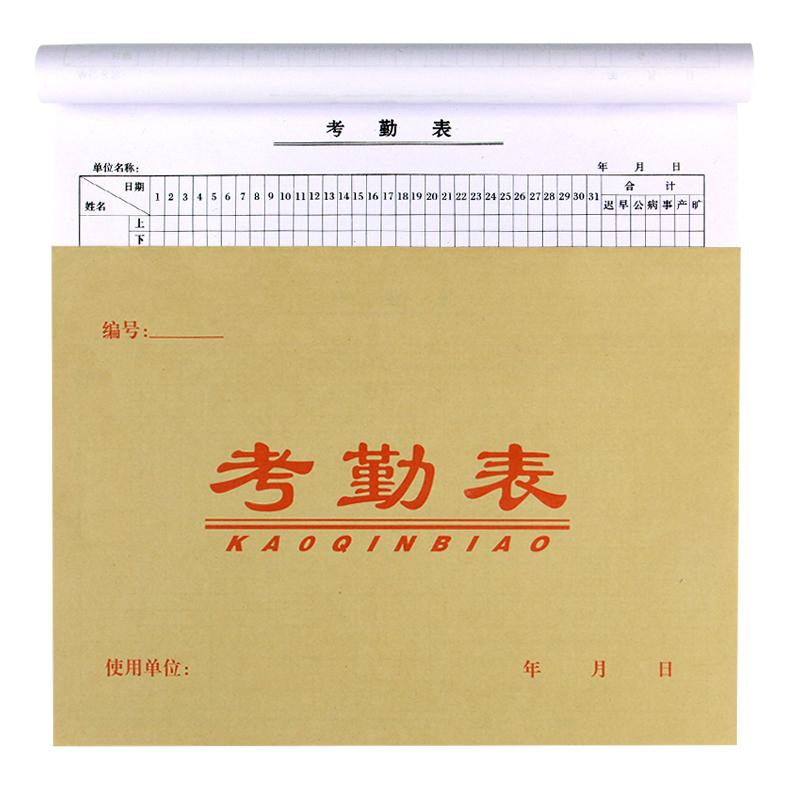 考勤表记工考勤簿多功能上班大格工资表登记本出勤表签到表定制本
