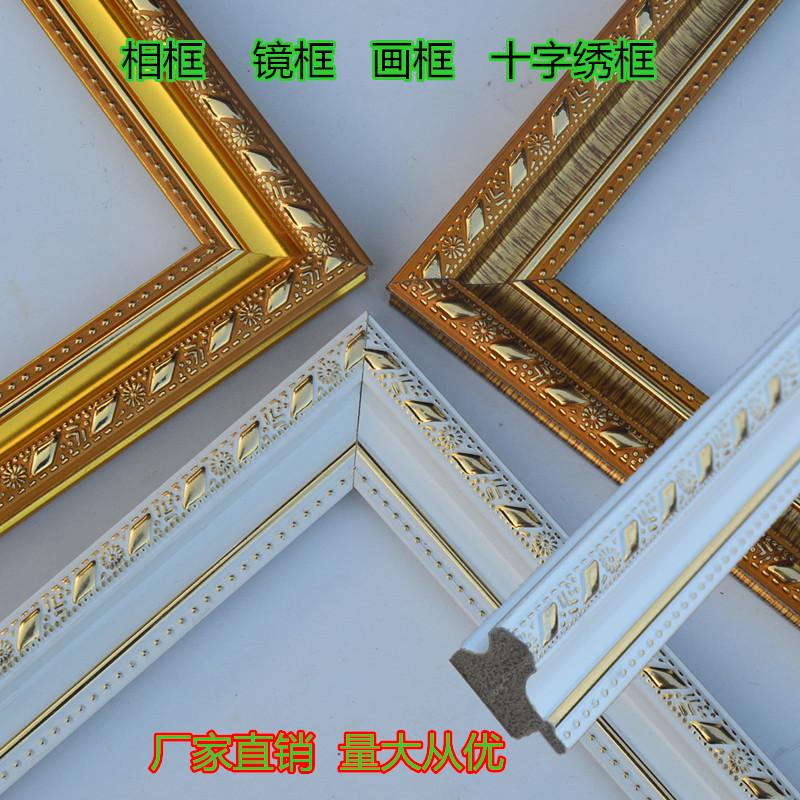 518镜框相框十字绣边框裱框壁纸压边收口欧式装饰线条画框材料