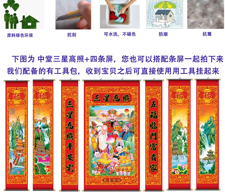 环保布画中堂三星高照福禄寿卷轴画带对联装饰画客厅大幅面挂画