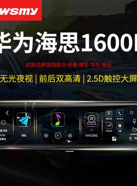 纽曼行车记录仪新款汽车载高清夜视前后双录免安装无线倒车影像