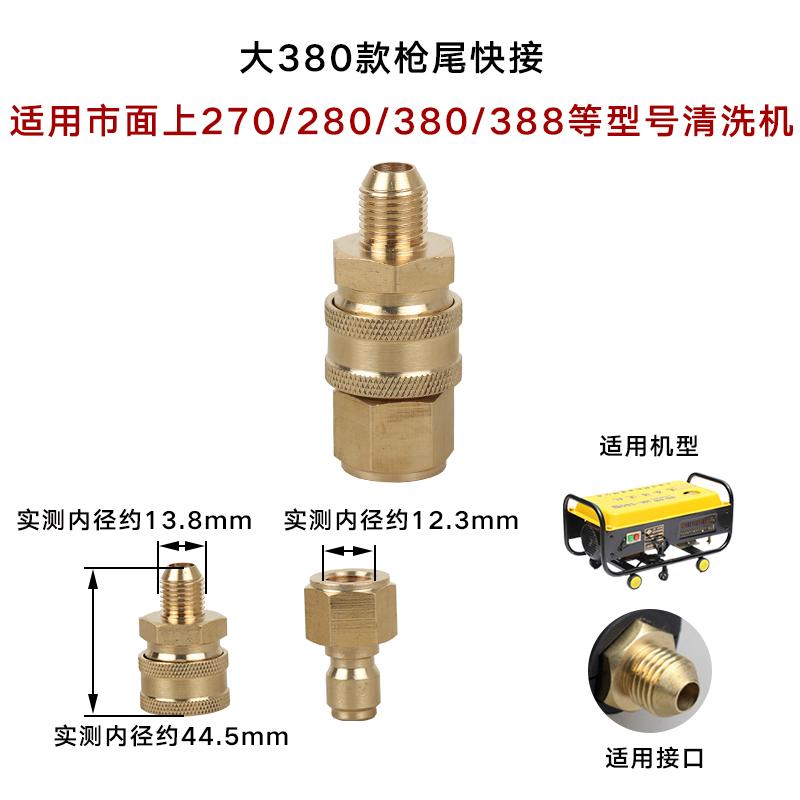 包邮高压水枪铜制多款快接套装快速拔插水管出水口接头清洗机配件