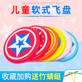 Frisbee children's soft kindergarten UFO flying butterfly pupils parent-child sports outdoor toy girl boy frisbee