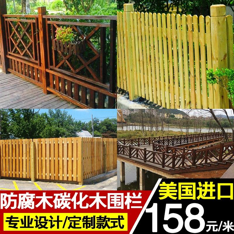 太佳户外防腐木围栏 碳化木栅栏 实木栏杆花园庭院护栏网格木栅格