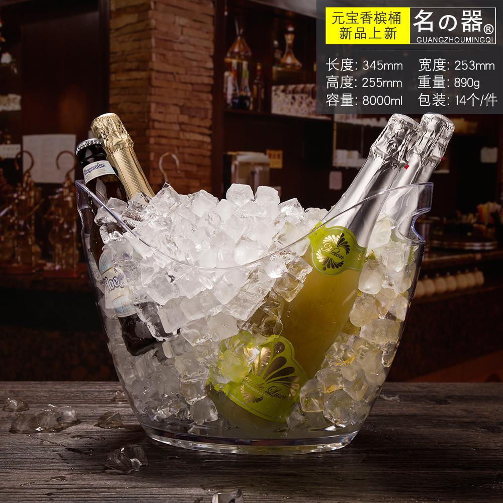 名器元宝冰桶冰桶塑料红酒冰桶酒吧冰桶香槟桶亚克力啤酒KTV冰桶