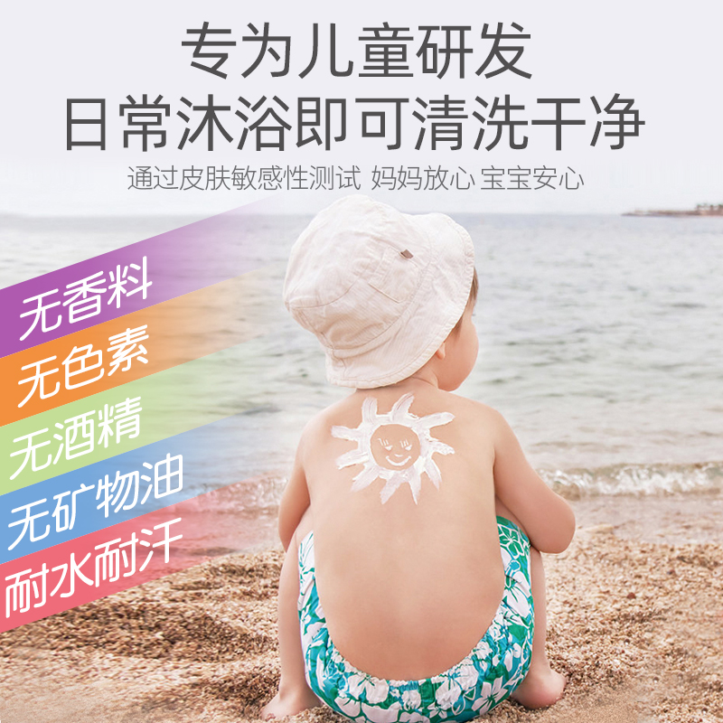 曼秀雷敦儿童防晒喷雾新碧户外防晒霜乳液防水宝宝孕妇隔离紫外线