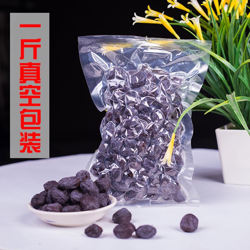 【产地直销黑枣】野生无核特级新鲜无核小君迁子黑软枣小柿子500g