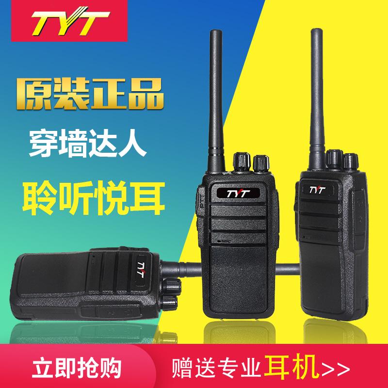tyt特易通TC-80手持对讲器民用50公里8W大功率手台工地酒店对讲机