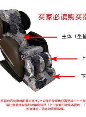 按摩椅套翻新布艺 通用 按摩椅皮套更换弹力布套纯棉防尘全包