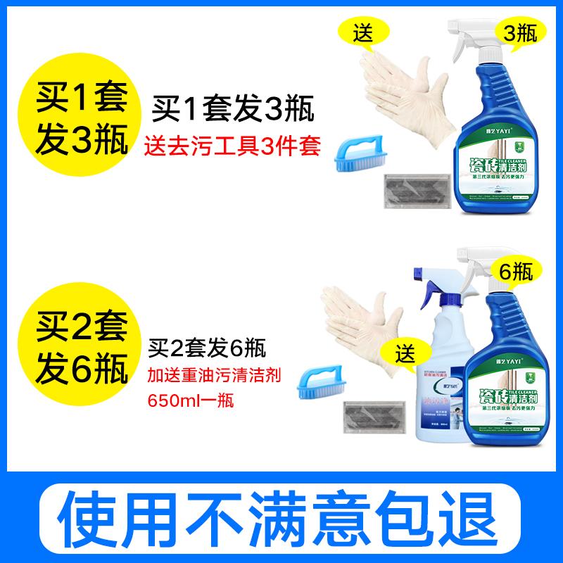 3瓶瓷砖清洁剂强力去污洗水泥划痕修复草酸厕所马桶卫生间清洗剂