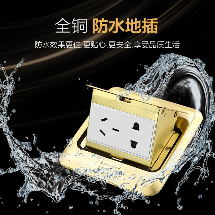 国际电工地插座全铜防水隐藏式五孔地插电源网络家用地面地板插座