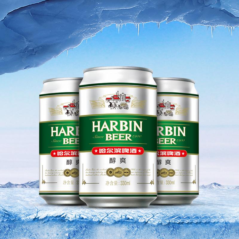 Harbin/哈尔滨啤酒 醇爽啤酒 330ml*24听