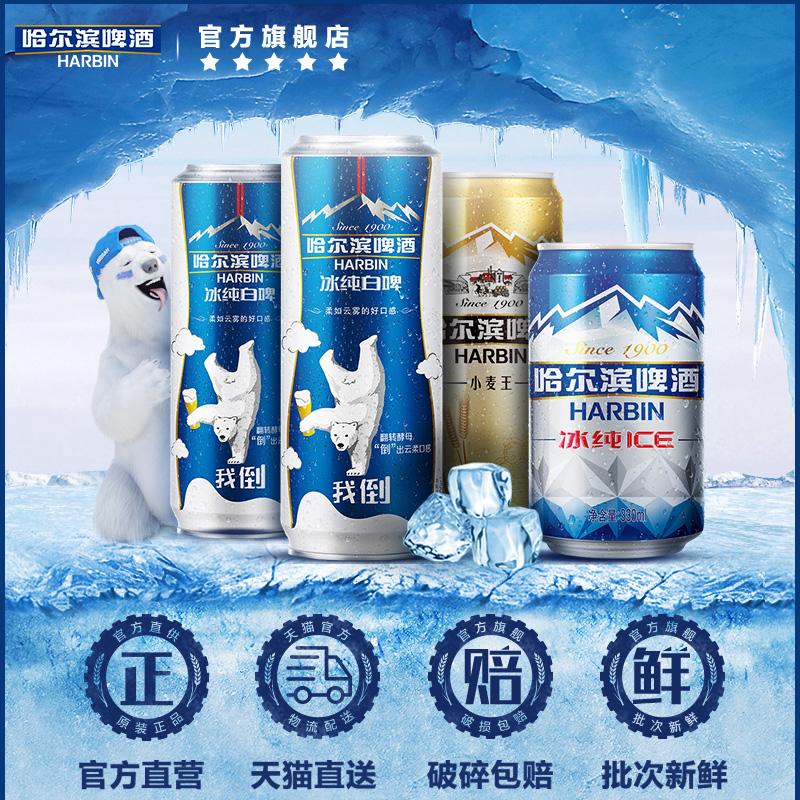 24 整箱量贩易拉罐促销装 24 330ml Harbin 哈尔滨啤酒冰纯白啤