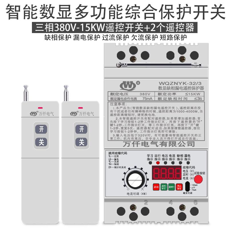 米兩個遙控器 3000 萬仟智能遠程遙控開關水泵電機缺相漏電保護開關