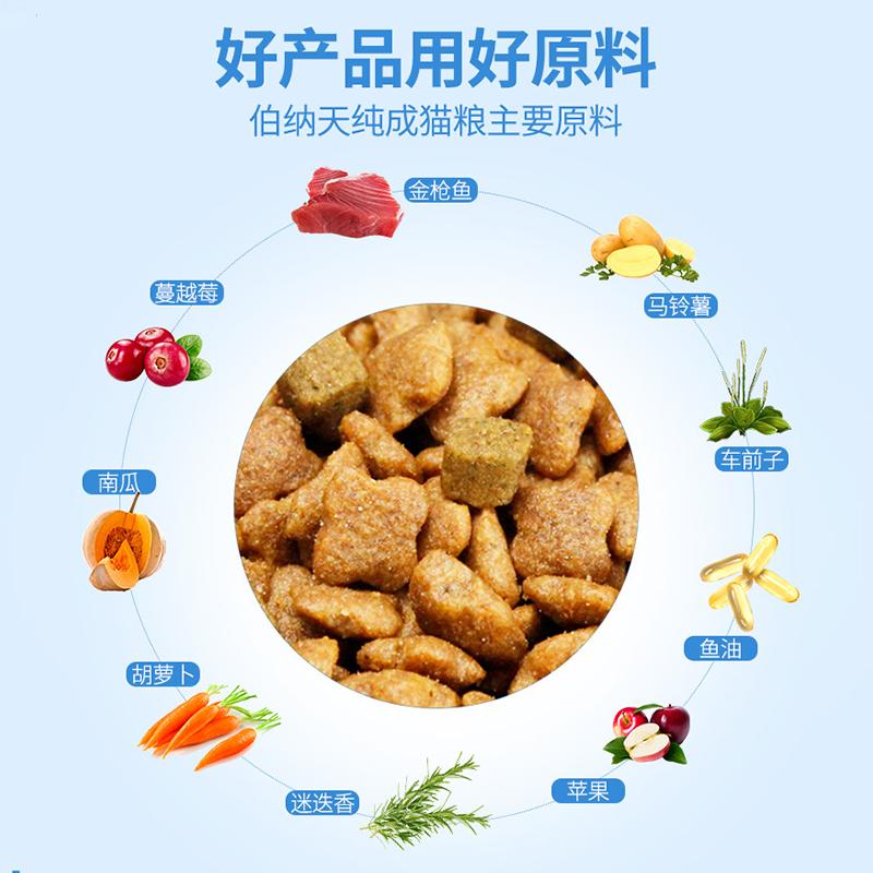 伯纳天纯猫粮成猫粮10kg无谷天然猫粮低敏<a href=