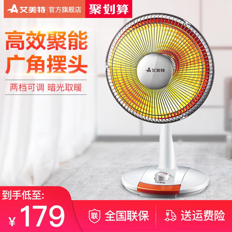 艾美特取暖器HF819-W 小太陽電暖器家用節能烤火爐電暖氣暖腳器