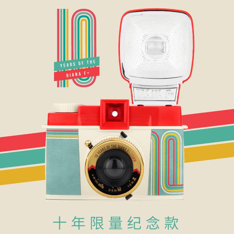 送膠捲! LOMO相機 Diana F+ 戴安娜10週年限定版復古120膠捲相機