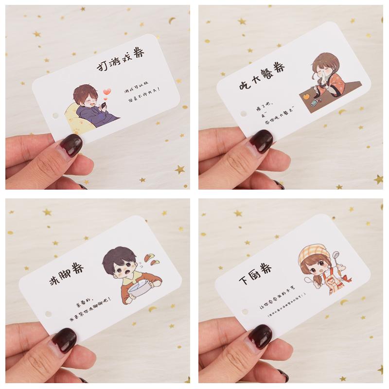 爱情兑换券diy生日礼物男友券情侣卡片送男朋友女友卷特权的恋爱