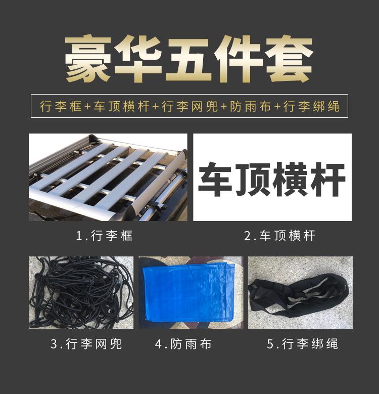 五菱宏光S宝骏730专用汽车行李架越野车suv车载车顶货架框通用筐
