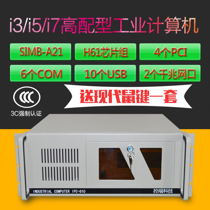 控端工控IPC-610 SIMB-A21/ I3/i5/i7 研华主板 工控机 服务器