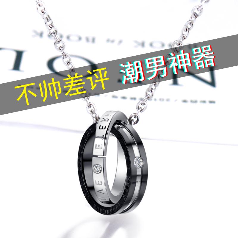 戒指项链男士韩版嘻哈钛钢吊坠个性潮男饰品情侣挂件配饰首饰礼物