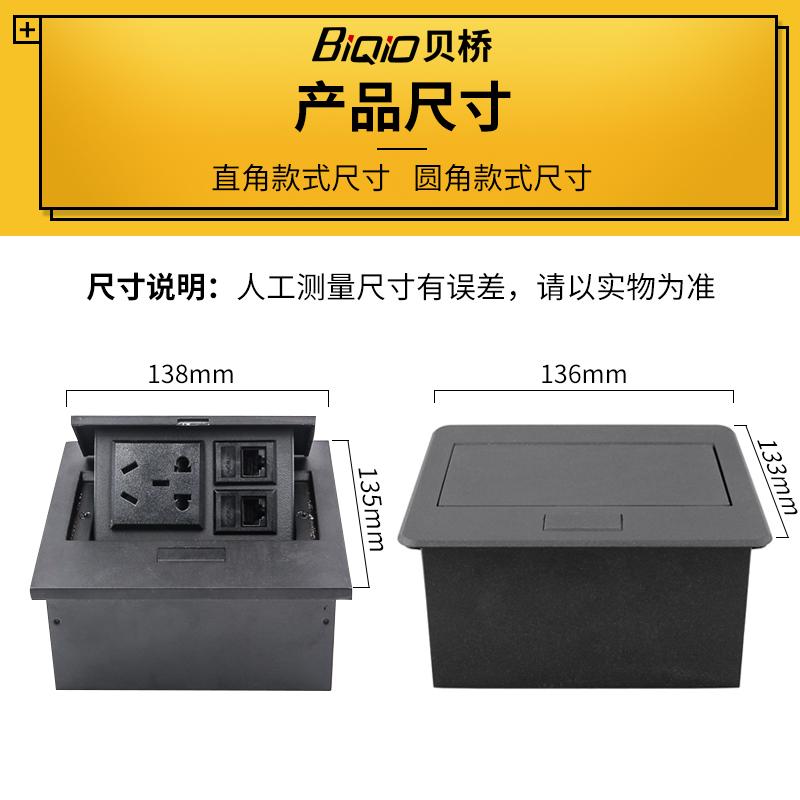 贝桥K201多功能电源插座弹起式多媒体会议办公桌插接线盒商用