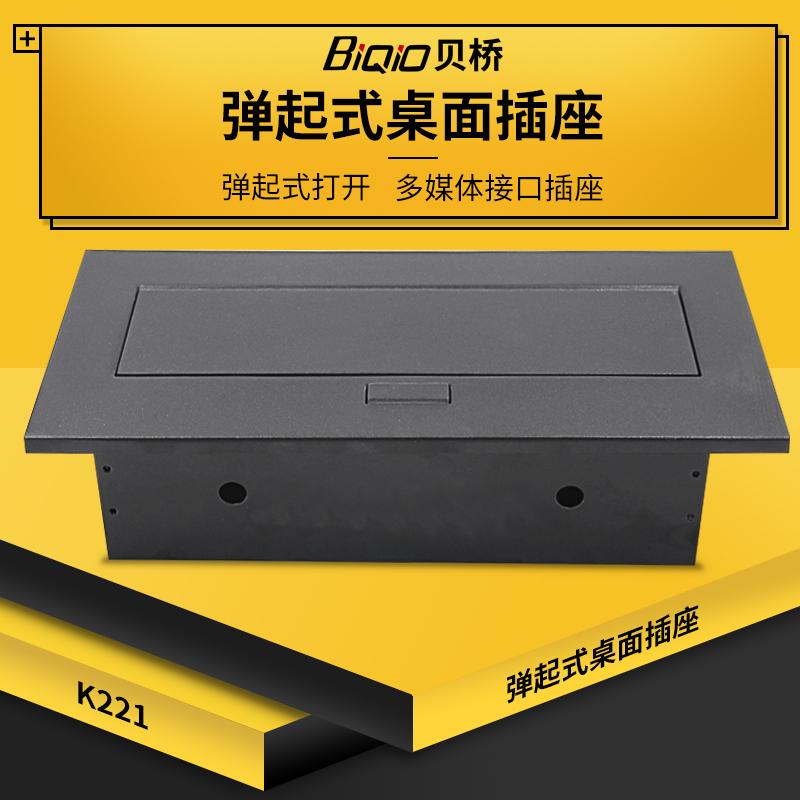 贝桥 K221多功能桌面插座弹起式五孔电源网络会议桌插线盒嵌入式