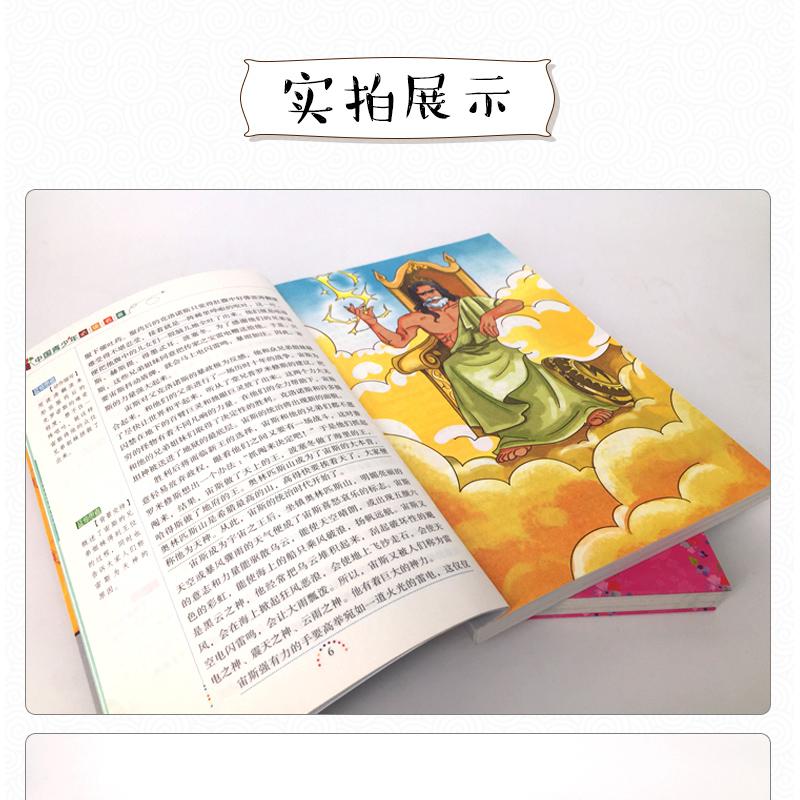 希腊神话故事中国学生读物中外经典名著全集彩色美绘版义务教育书目不注音儿童读物 无障碍阅读 正版 元 17 本立减 5 选