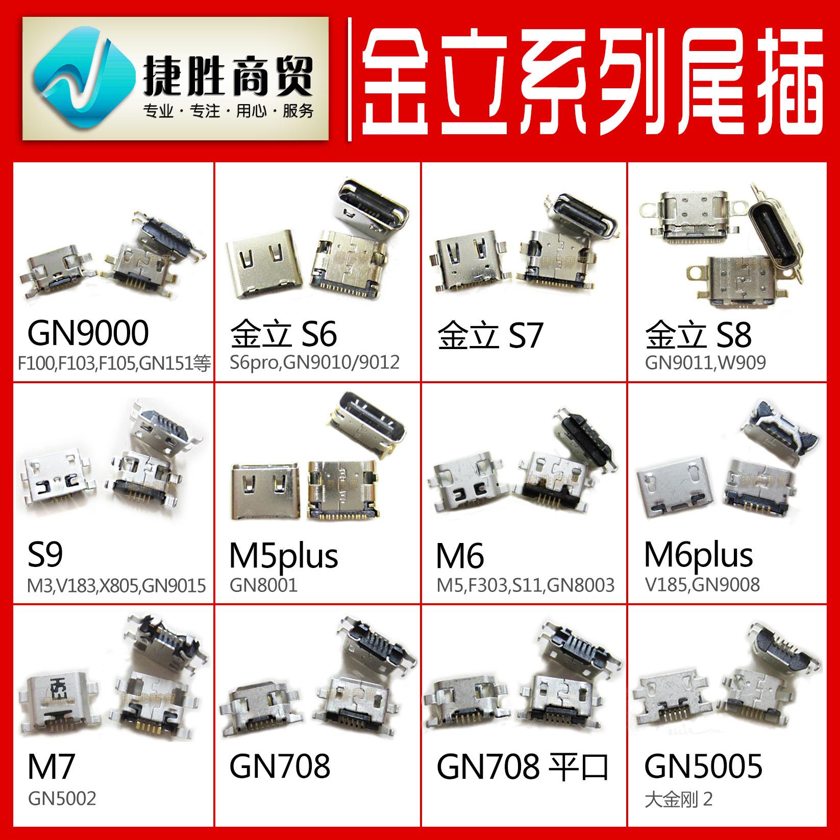 国产V8口尾插  智能手机尾插  通用安卓尾插常用USB充电尾插接口
