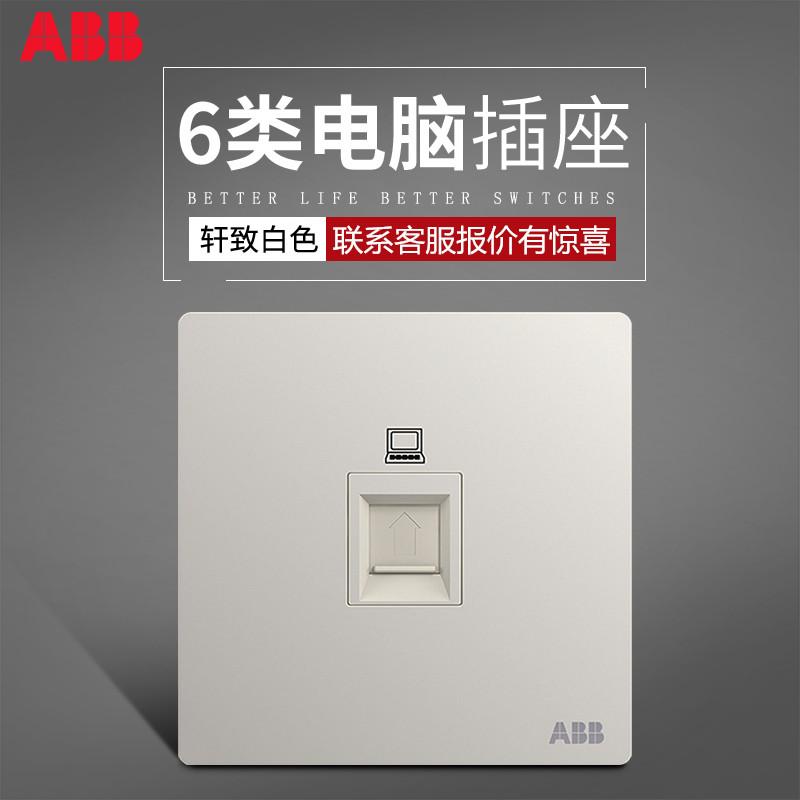 ABB开关面板墙壁一位网络6类电脑插座六类千兆网宽带接口轩致白色