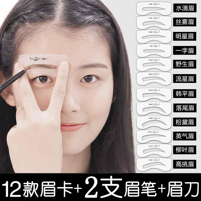 眉卡眉笔眉毛贴画眉卡刮修眉刀画眉神器女初学者辅助器全套速眉术