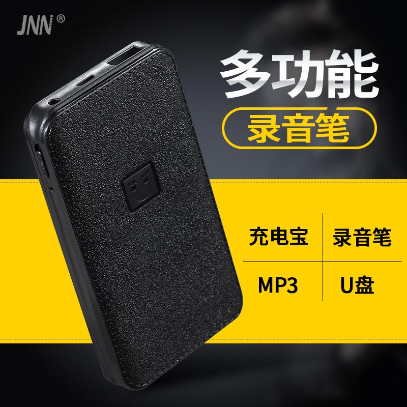 新款远程强磁录音笔专业声控取证高清远距充电宝超长待机 X95 JNN