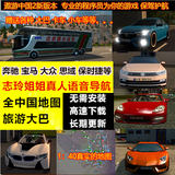 cts6 travel China 2 pc single game computer simulation car truck bus mod Maxthon Chinese PC Edition