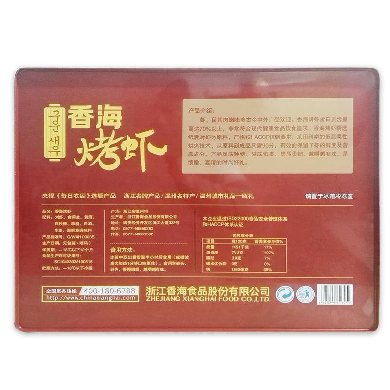 香海铁盒烤虾年货礼盒500g年货送礼礼品礼盒温州特产