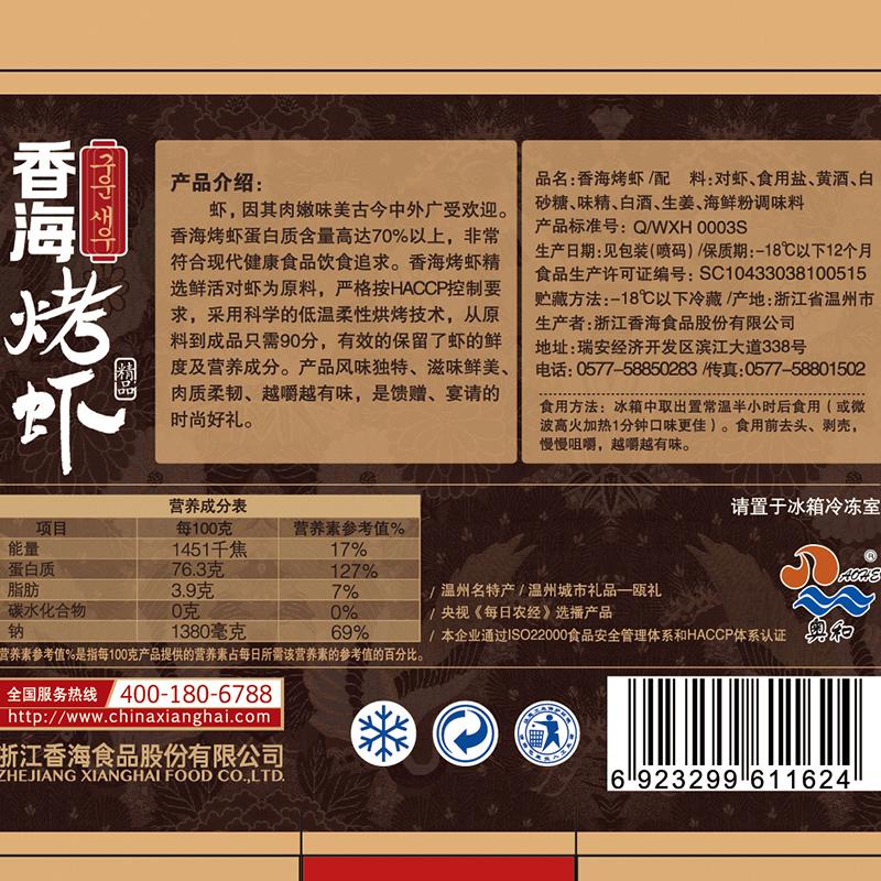 香海烤虾112g盒装 烤虾干对虾干海鲜干货温州特产 即食休闲零食