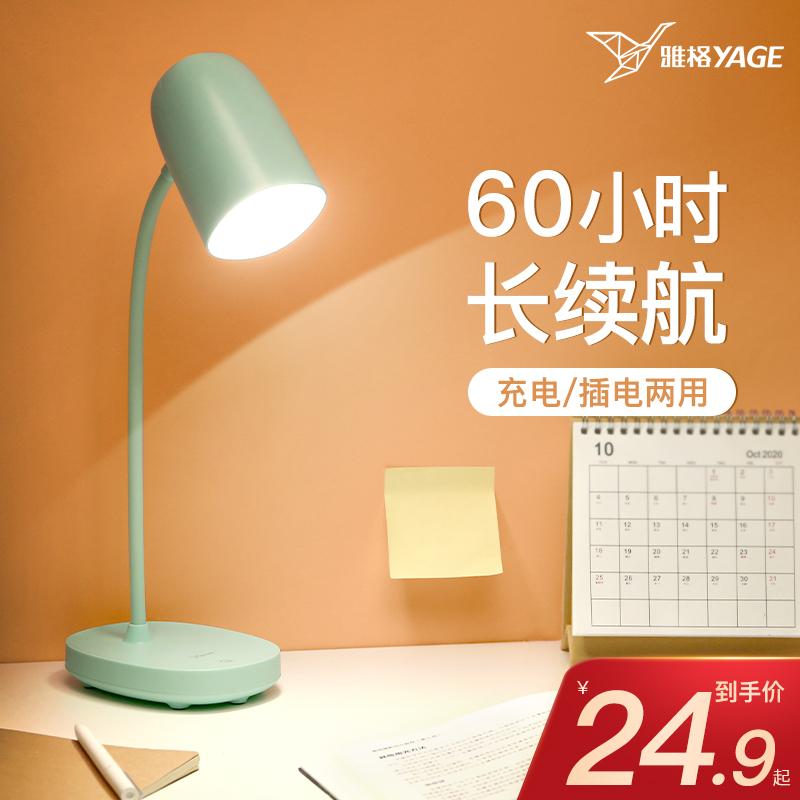 雅格小台灯学习专用护眼书桌学生宿舍充电插电两用家用卧室床头灯