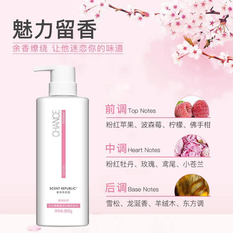 香水coco洗发水沐浴露护发素套装女去屑止痒香水型洗头发洗头膏乳