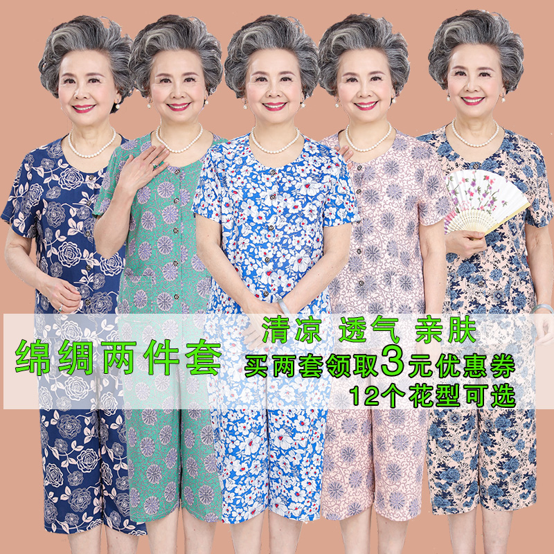 60  岁衣服中老年 7080 老年人夏装女 妈妈套装奶奶装长袖棉绸老太太