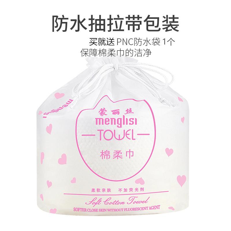 【4卷装】蒙丽丝一次性洗脸巾女纯棉柔洁面巾纸美容专用巾卷筒式