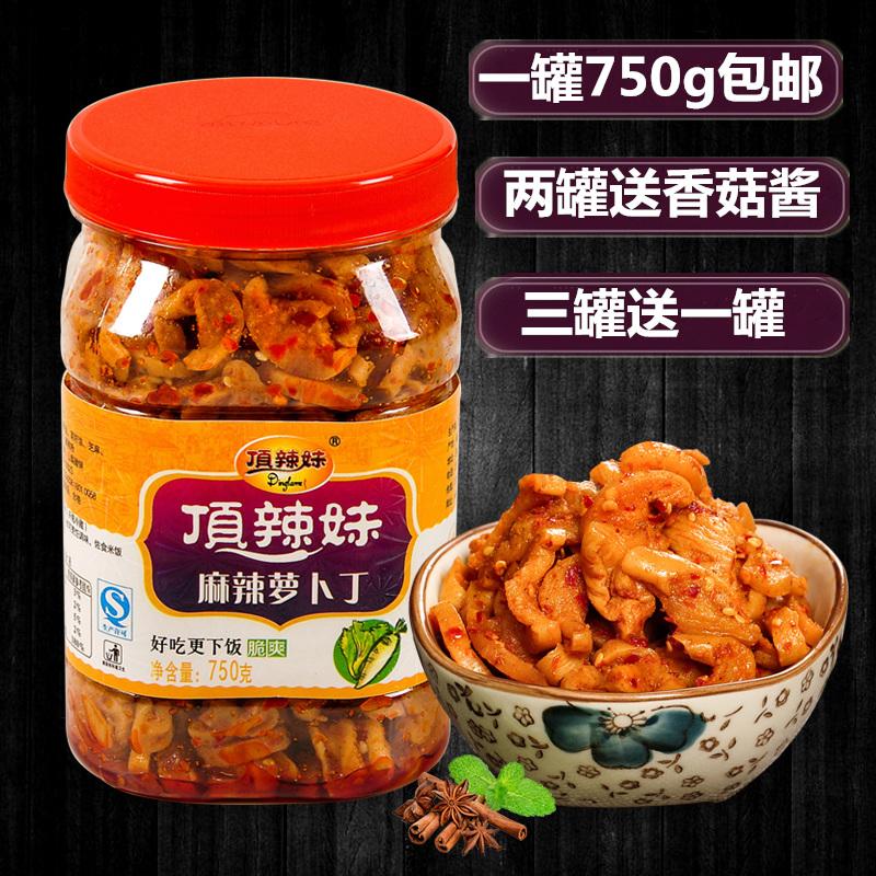 顶辣妹香辣萝卜干农家自制下饭菜瓶装开胃酱菜麻辣脆萝卜咸菜750g